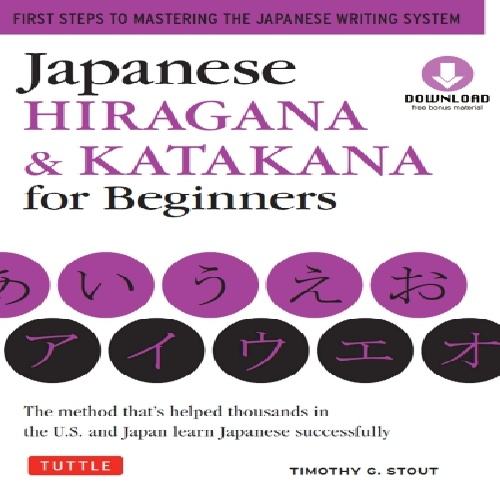 کتاب آموزش زبان ژاپنی Japanese Hiragana and Katakana for Beginners