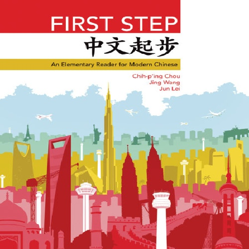 کتاب آموزش زبان چینی First Step An Elementary Reader for Modern Chinese